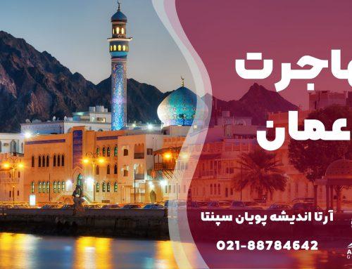 مهاجرت به عمان؛ انواع راههای مهاجرتی و شرایط آن